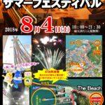 因島サマーフェスティバル出店のお知らせ